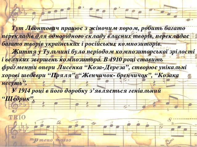 Тут Леонтович працює з жіночим хором, робить багато перекладів для однорідно...