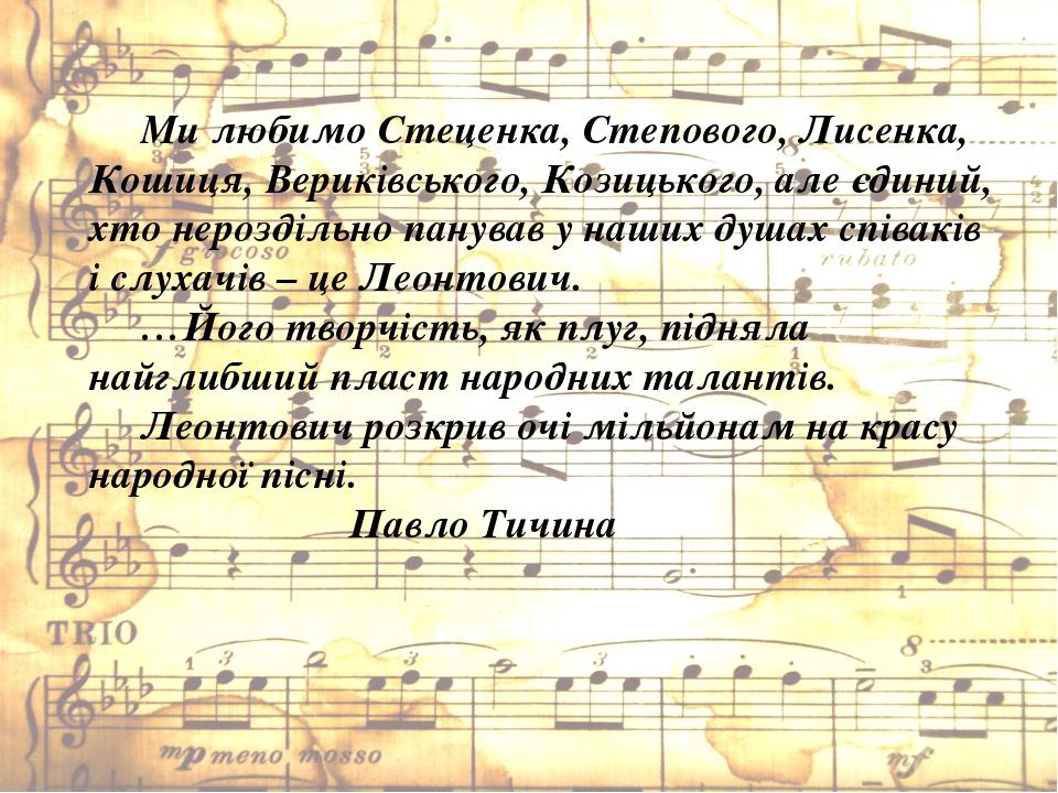 Ми любимо Стеценка, Степового, Лисенка, Кошиця, Вериківського, Козицького, а...