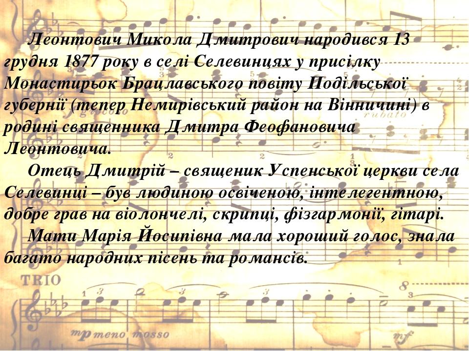 Леонтович Микола Дмитрович народився 13 грудня 1877 року в селі Селевинцях у...