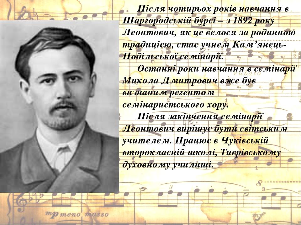Після чотирьох років навчання в Шаргородській бурсі – з 1892 року Леонтович,...