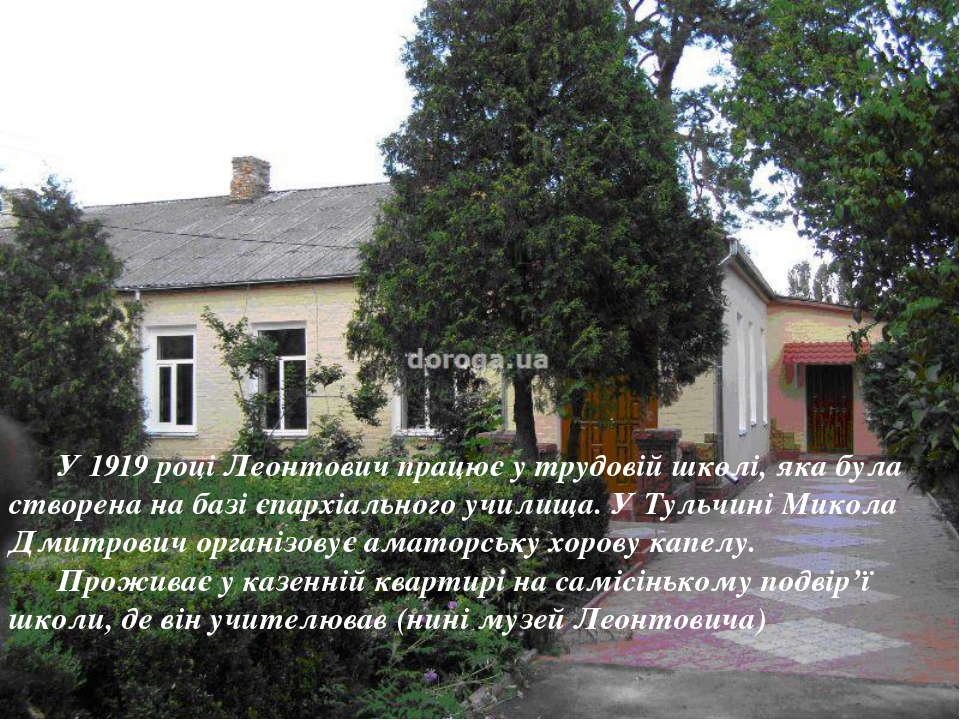 У 1919 році Леонтович працює у трудовій школі, яка була створена на базі єпа...