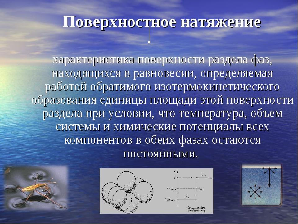 характеристика поверхности раздела фаз, находящихся в равновесии, определяем...