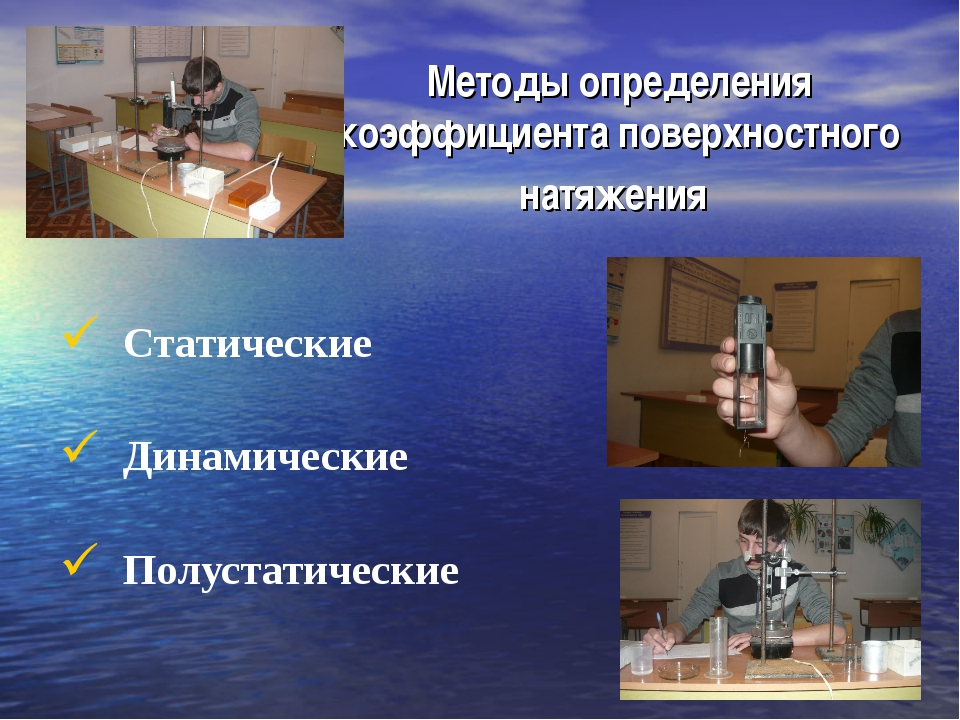 Методы определения коэффициента поверхностного натяжения Статические Динамиче...