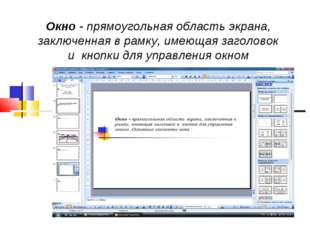 Окно - прямоугольная область экрана, заключенная в рамку, имеющая заголовок и