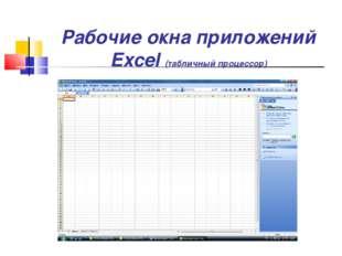 Рабочие окна приложений Excel (табличный процессор)