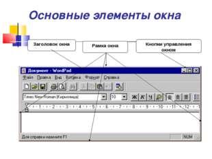 Кнопки управления окном Рамка окна Заголовок окна Основные элементы окна