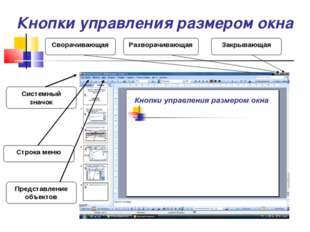 Кнопки управления размером окна Сворачивающая Разворачивающая Закрывающая Сис