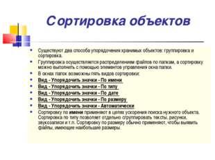 Сортировка объектов Существуют два способа упорядочения хранимых объектов: гр