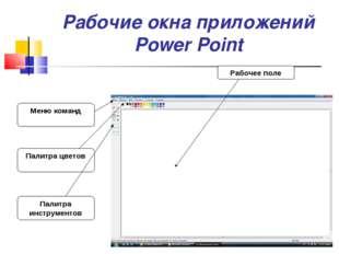 Рабочие окна приложений Power Point Палитра инструментов Палитра цветов Меню