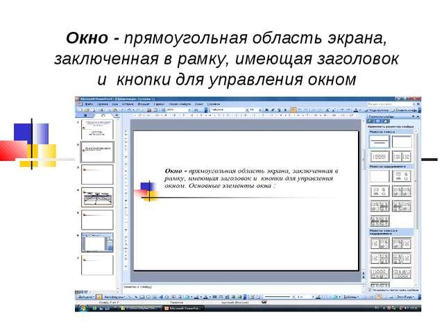Окно - прямоугольная область экрана, заключенная в рамку, имеющая заголовок и...