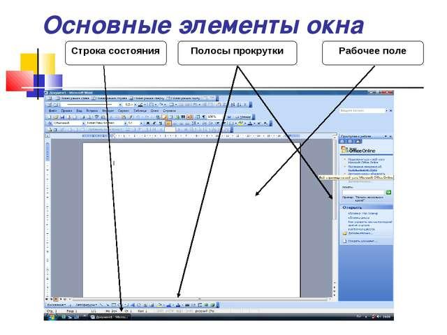 Основные элементы окна Строка состояния Полосы прокрутки Рабочее поле