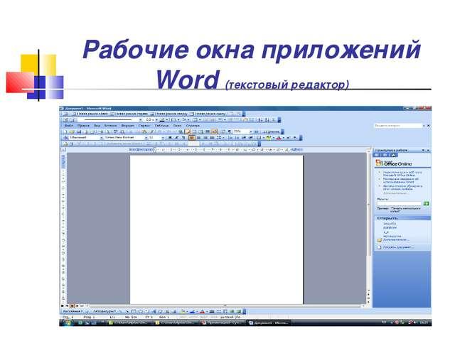 Рабочие окна приложений Word (текстовый редактор)