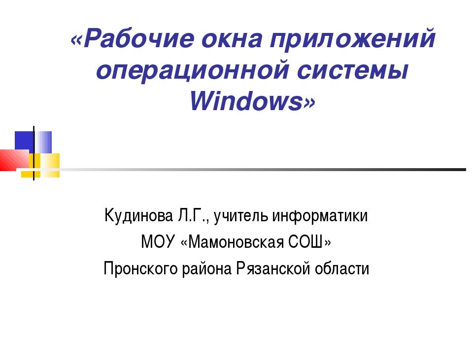 «Рабочие окна приложений операционной системы Windows» Кудинова Л.Г., учитель...