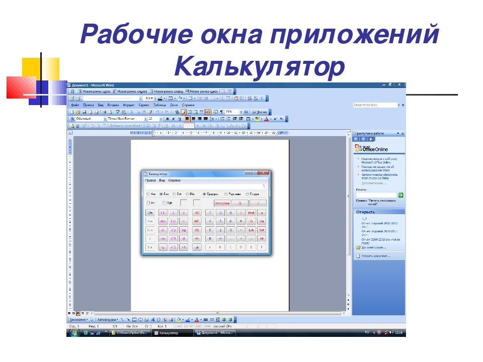 Рабочие окна приложений Калькулятор