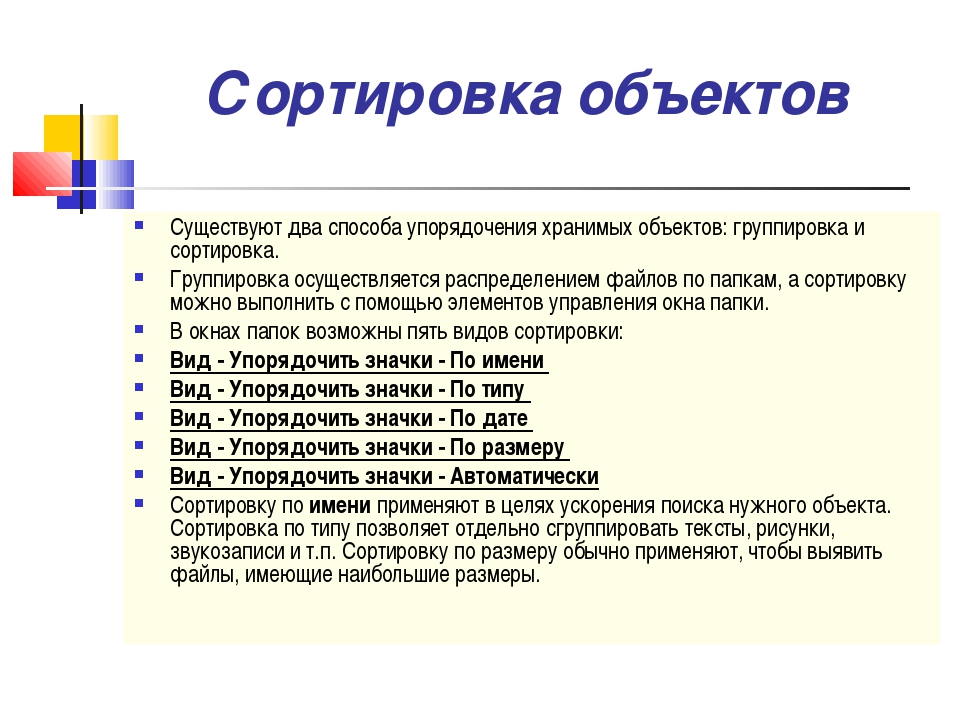 Сортировка объектов Существуют два способа упорядочения хранимых объектов: гр...