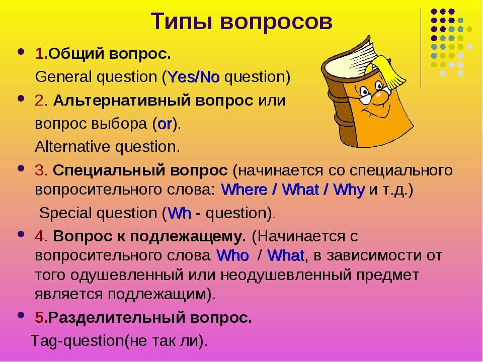 """Презентация по английскому языку на тему """"Типы вопросов"""" (5 класс)"""