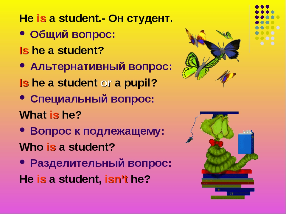 He is a student.- Он студент. Общий вопрос: Is he a student? Альтернативный в...