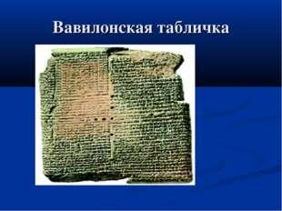 Вавилонская табличка