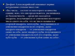 Диофант Александрийский описывает первые натуральные степени чисел так: «Все