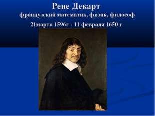 Рене Декарт французский математик, физик, философ 21марта 1596г - 11 февраля