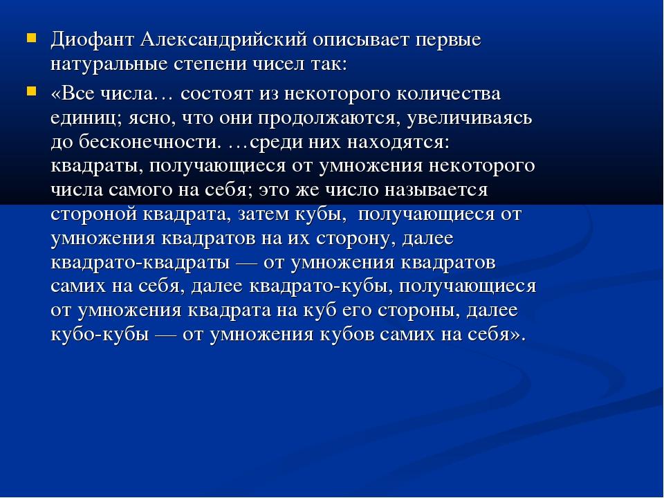 Диофант Александрийский описывает первые натуральные степени чисел так: «Все...