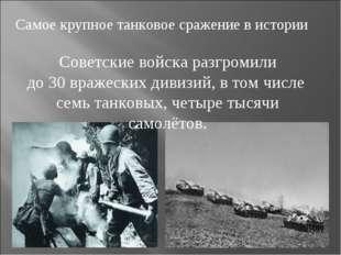 Самое крупное танковое сражение в истории Советские войска разгромили до 30 в
