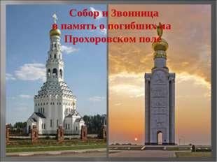 Собор и Звонница в память о погибших на Прохоровском поле