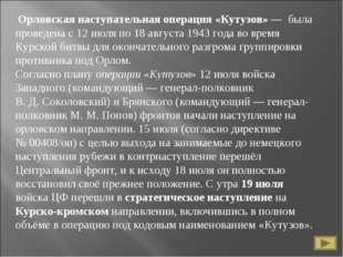 Орловская наступательная операция «Кутузов»— была проведена с 12 июля по 18