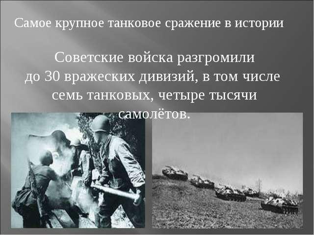 Самое крупное танковое сражение в истории Советские войска разгромили до 30 в...