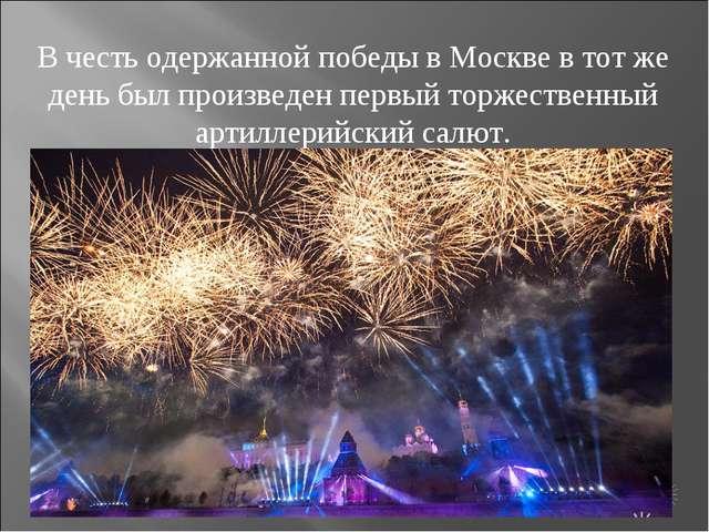 В честь одержанной победы в Москве в тот же день был произведен первый торжес...
