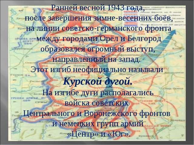 Ранней весной 1943 года, после завершения зимне-весенних боёв, на линии совет...