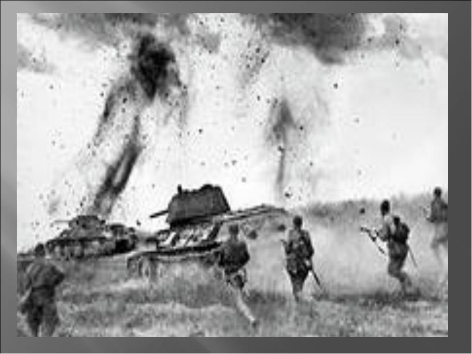 12 апреля 1943 года было принято решение перейти к преднамеренной, спланирова...