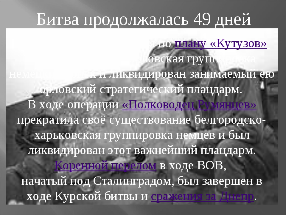 Битва продолжалась 49 дней В результате наступления по плану «Кутузов» была р...