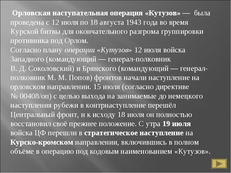 Орловская наступательная операция «Кутузов»— была проведена с 12 июля по 18...
