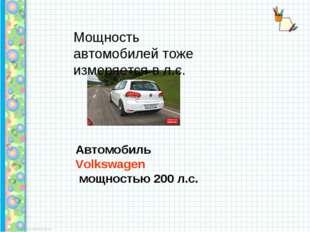 Автомобиль Volkswagen  мощностью 200 л.с. Мощность автомобилей тоже измеряе