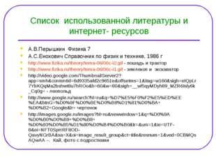 Список использованной литературы и интернет- ресурсов А.В.Перышкин Физика 7 А