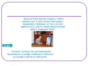 Вопрос 5. http://edu-teacherzv.ucoz.ru Никакой, потому что под действием прил