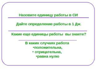 Назовите единицу работы в СИ Дайте определение работы в 1 Дж. _______________