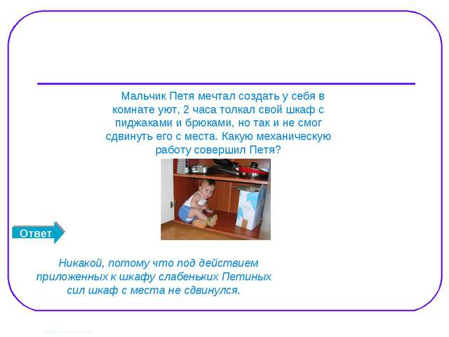 Вопрос 5. http://edu-teacherzv.ucoz.ru Никакой, потому что под действием прил...