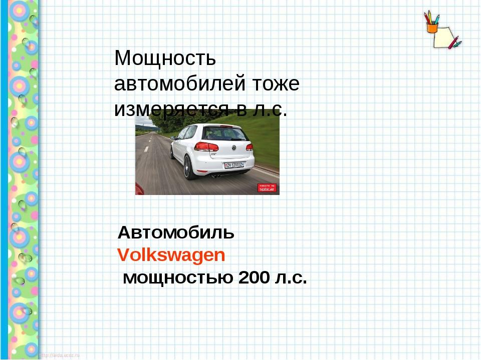 Автомобиль Volkswagen  мощностью 200 л.с. Мощность автомобилей тоже измеряе...
