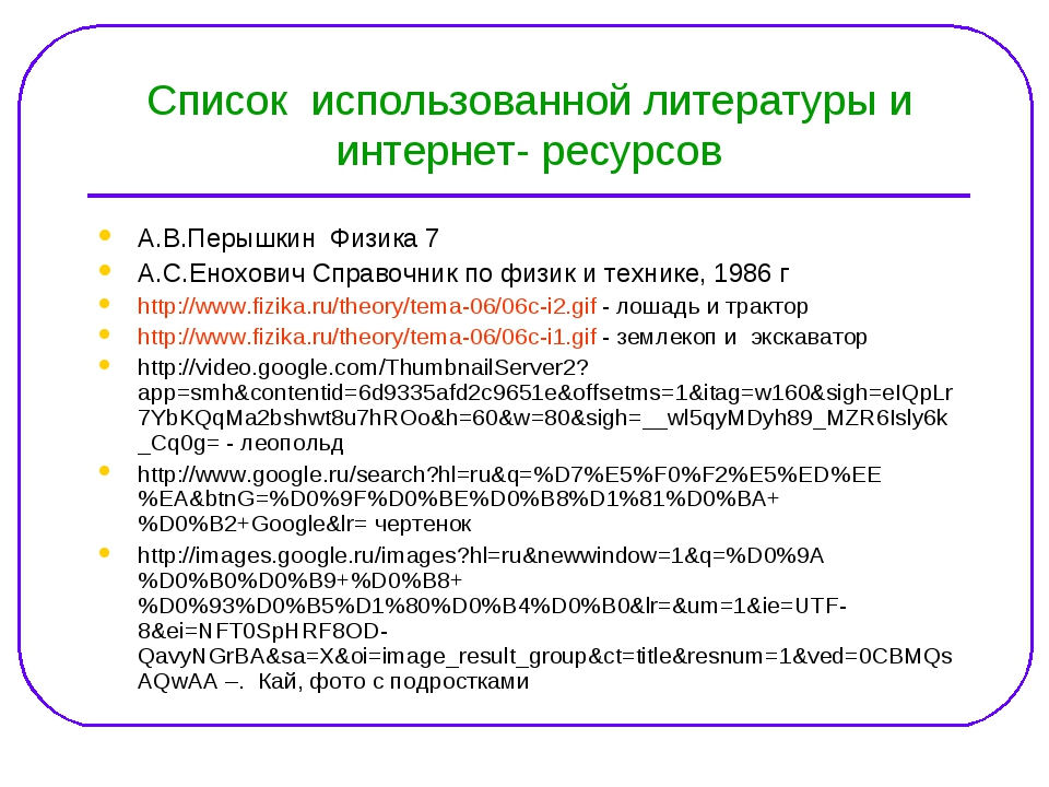 Список использованной литературы и интернет- ресурсов А.В.Перышкин Физика 7 А...