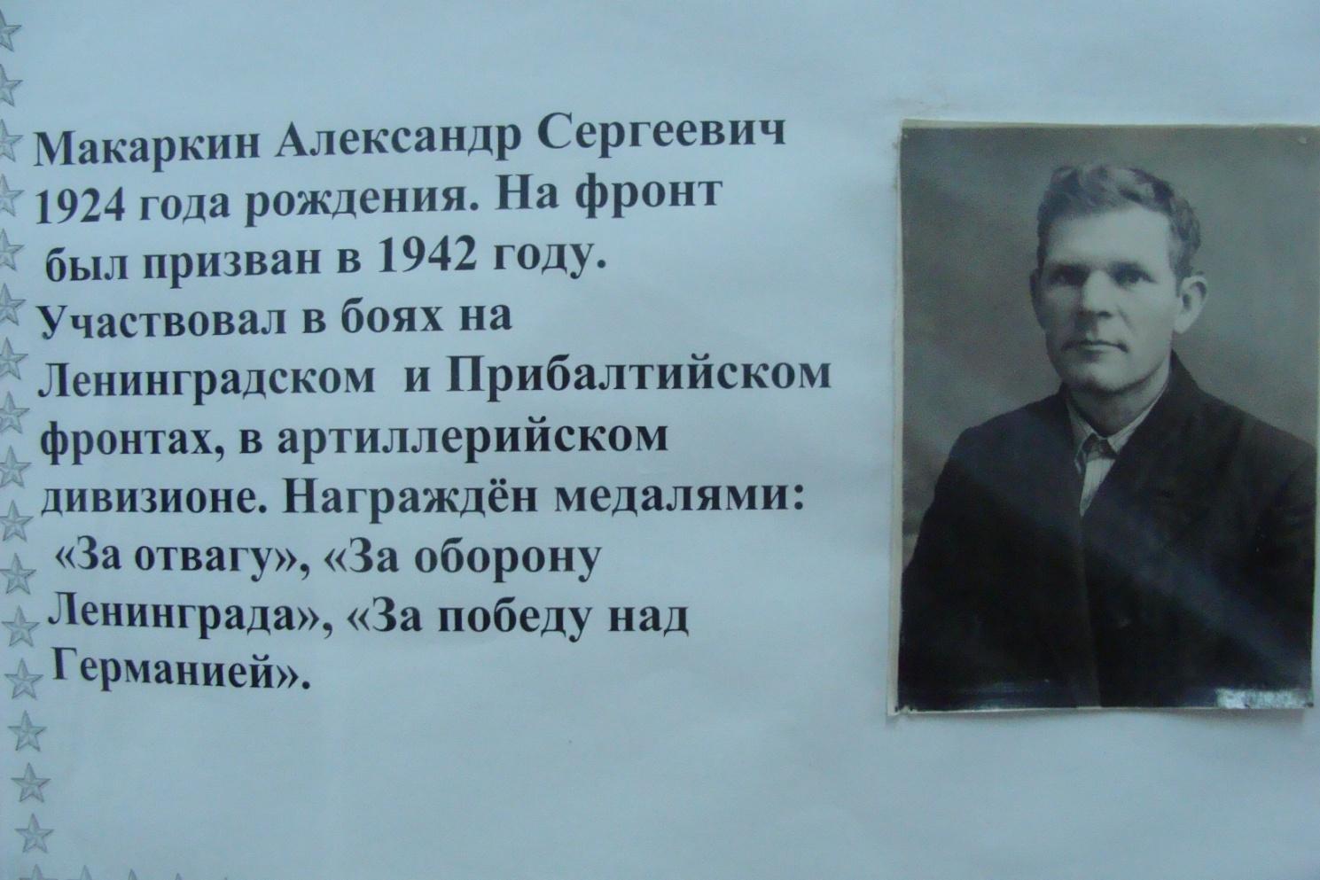 G:\Ветераны -ленинградцы\DSC08158.JPG