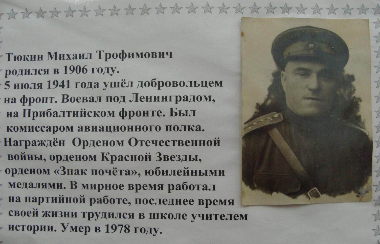 G:\Ветераны -ленинградцы\DSC08150.JPG