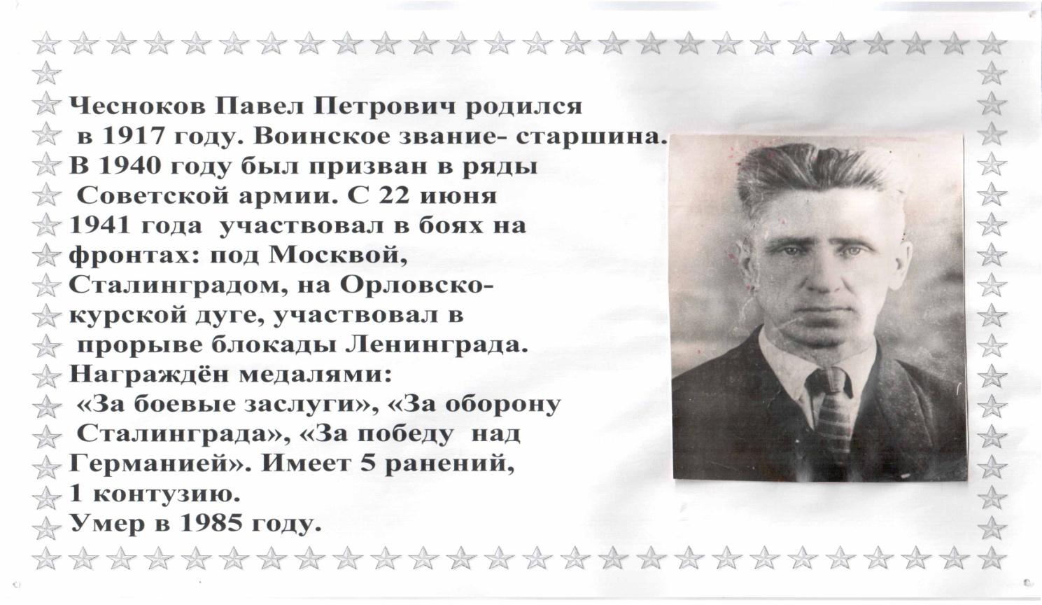 G:\Участники сталинграда\Чесноков.jpg