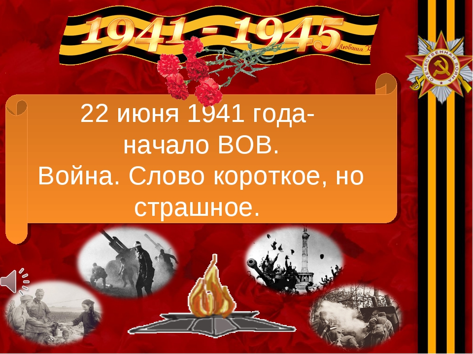 22 июня 1941 года- начало ВОВ. Война. Слово короткое, но страшное.