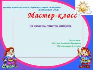 муниципальное казенное образовательное учреждение «Восяховская СОШ» по вязани