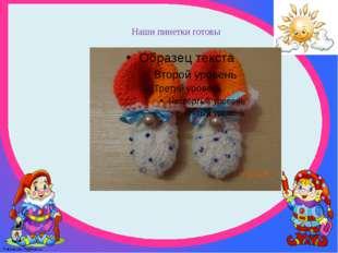 Наши пинетки готовы FokinaLida.75@mail.ru