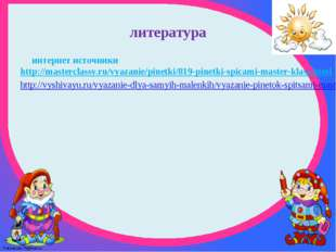 литература интернет источники http://masterclassy.ru/vyazanie/pinetki/819-pin