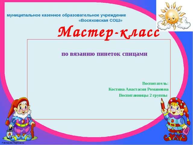 муниципальное казенное образовательное учреждение «Восяховская СОШ» по вязани...