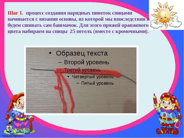 Шаг 1. процесс создания нарядных пинеток спицами начинается с вязания основы...